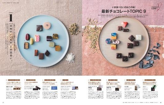 いま食べたいのはこの味! 最新チョコレートTOPIC 9