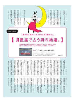 Book in Book Keiko流 月星座で占う男の結婚。