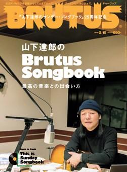 BRUTUS 2018年 2月15日号 No.863