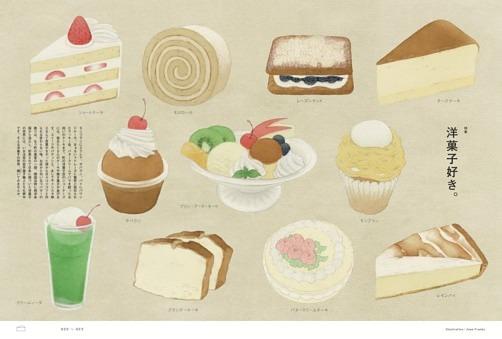 特集 洋菓子好き。