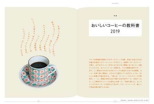 特集 おいしいコーヒーの教科書 2019