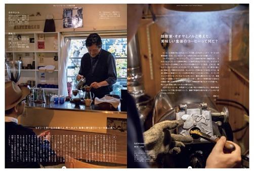 焙煎家・オオヤミノルと考えた。美味しい食後のコーヒーって何だ?