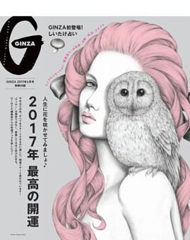 別冊付録 GINZA初登場「 しいたけ占い」も! 2017年 最高の開運 人生に花を咲かせてみましょ