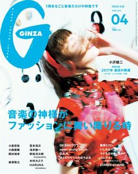 GINZA 2017年 4月号