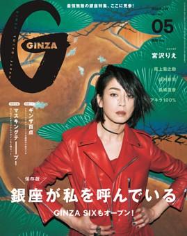 GINZA 2017年 5月号