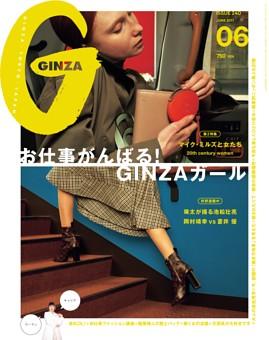 GINZA 2017年 6月号