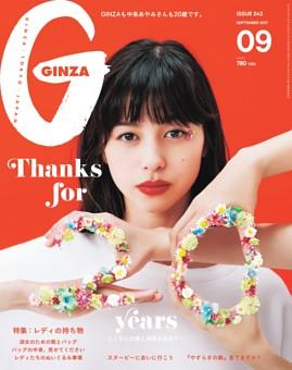 GINZA 2017年 9月号