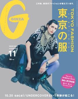 GINZA 2017年 11月号