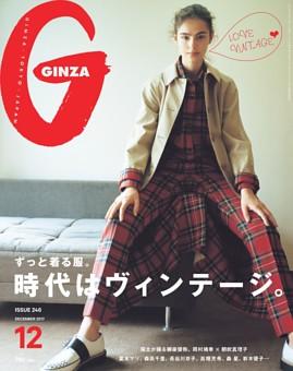 GINZA 2017年 12月号