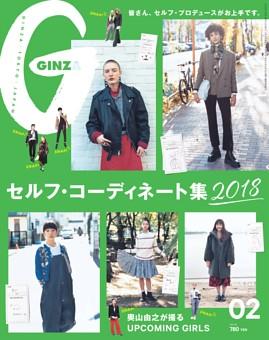 GINZA 2018年 2月号