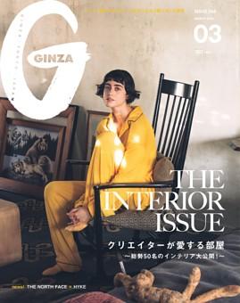 GINZA 2018年 3月号