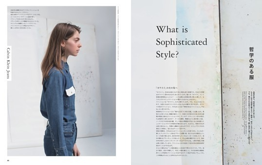What is Sophisticated Style? 哲学のある服
