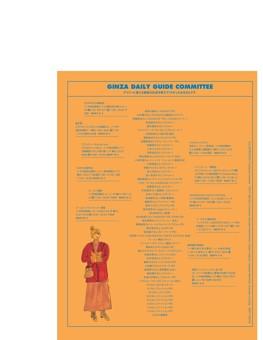 綴じ込み冊子 DAILY GINZA GUIDE 銀座で働く60 人に教えてもらった、日常使いしたい店142軒