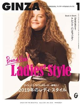 GINZA 2019年 1月号