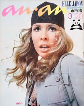 anan_1970年 【創刊号】