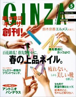 GINZA_1997年 【創刊号】