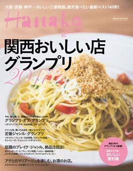 関西おいしい店グランプリ2017 Hanako SPECIAL