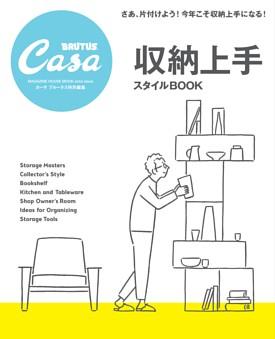収納上手スタイルBOOK Casa BRUTUS特別編集