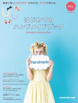 はじめてのハンドメイドブック MAGAZINE HOUSE MOOK