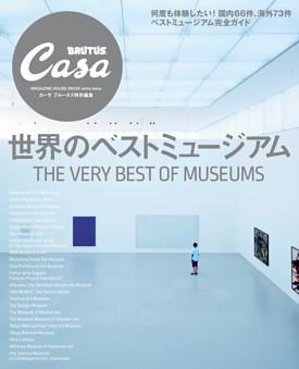 世界のベストミュージアム Casa BRUTUS特別編集