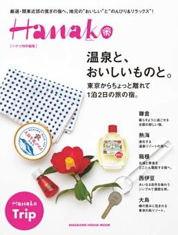 温泉と、おいしいものと。東京からちょっと離れて1泊2日の旅の宿。 Hanako特別編集