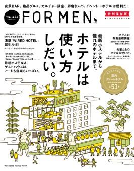 ホテルは使い方しだい。 Hanako FOR MEN