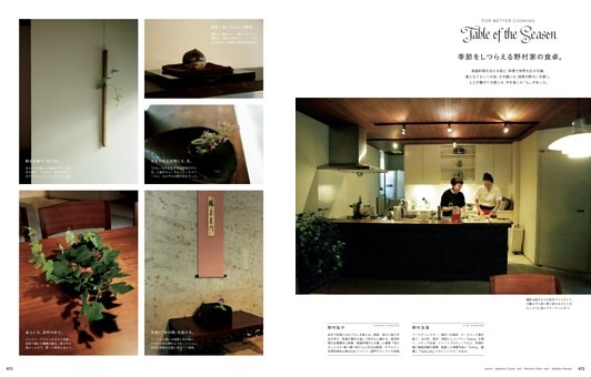 Table of the Season 季節をしつらえる野村家の食卓。
