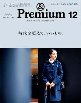 &Premium 2017年 12月号