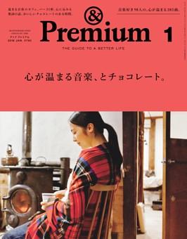 &Premium 2018年 1月号