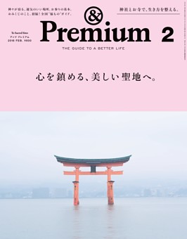 &Premium 2018年 2月号