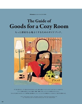 The Guide of Goods for a Cozy Room もっと部屋を心地よくするためのガイドブック。