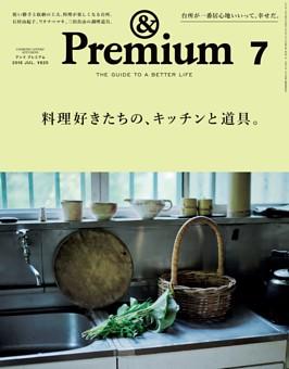 &Premium 2018年7月号