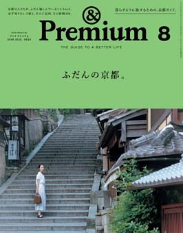 &Premium 2018年8月号