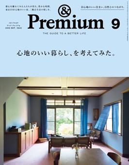 &Premium 2018年9月号