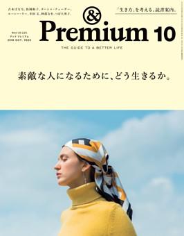 &Premium 2018年10月号