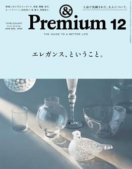 &Premium 2018年12月号