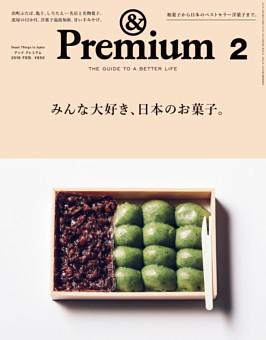 &Premium 2019年2月号