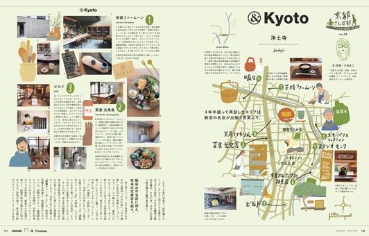 & Kyoto 大和まこの京都さんぽ部 「浄土寺」ほか