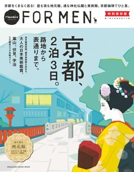 京都、2泊3日。路地から表通りまで。 Hanako FOR MEN
