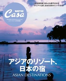 アジアのリゾート、日本の宿 Casa BRUTUS特別編集