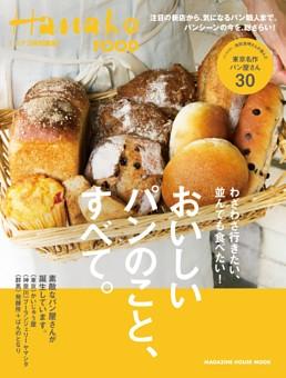 おいしいパンのこと、すべて。 Hanako特別編集