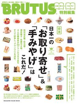 日本一の「お取り寄せ」&「手みやげ」はこれだ!