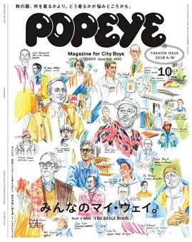 POPEYE 2018年 10月号