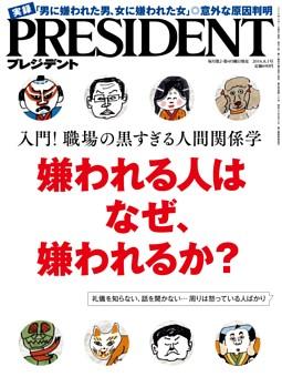 PRESIDENT 2016年8.1号
