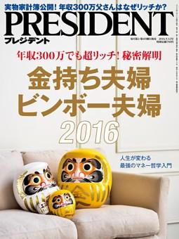 PRESIDENT 2016年9.12号