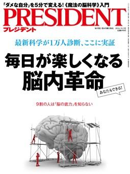 PRESIDENT 2016年10.3号