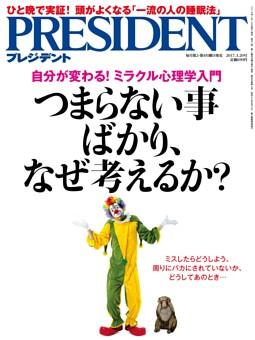 PRESIDENT 2017年3.20号