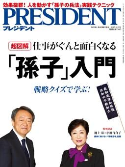 PRESIDENT 2017年5.29号