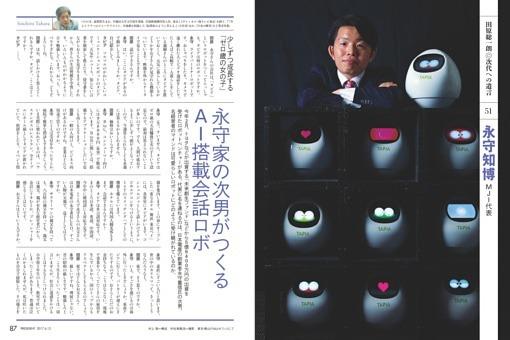 田原総一朗「次代への遺言」