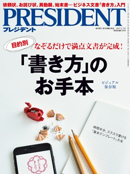 PRESIDENT 2017年7.3号